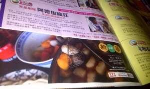 TVB Advert